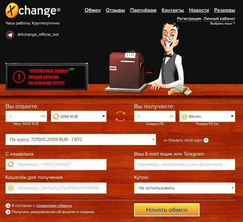 Купить Биткоин на XChange оплатив картой Сбербанка