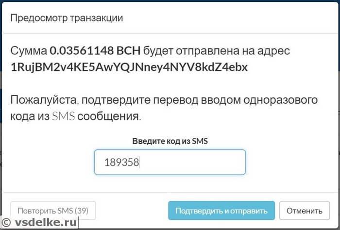 SMS-подтверждение в Криптонаторе