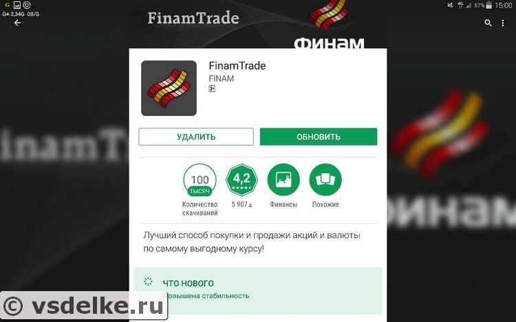 Приложение Финам трейд в Андроиде