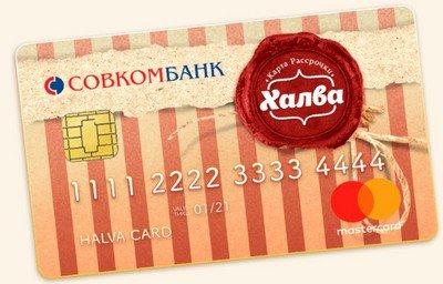 Кредитная карта Халва от СовкомБанка