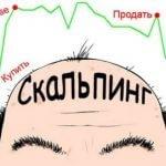 Скальпинг на Форексе и фондовой бирже — стратегии и индикаторы