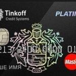 Дебетовая карта Тинькофф банк — отзывы, обзор