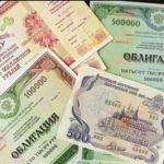Облигации ОФЗ — доходность, покупка, условия