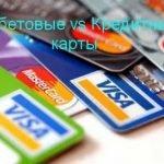 Основные отличия дебетовой карты от кредитной