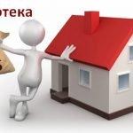 Ипотека — что это такое и как ее оформить