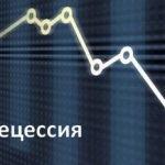 Рецессия в экономике — что это, причины возникновения