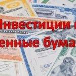 Как купить ценные бумаги и получать прибыль — полное описание