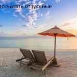 Как рассчитать отпускные — формула и примеры