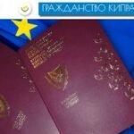 Как получить паспорт на Кипре в 2019 году?