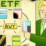 ETF фонды — вопросы и ответы