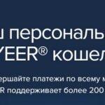 Payeer — обзор и отзывы о платежной системе