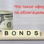 Оферта Put и Call по облигации — что это и в чем разница с обычными выпусками