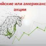 Российские или американские акции — какие выбрать для инвестиций