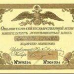 Ассигнации — что это такое, в чём разница от бумажных денег