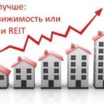 Недвижимость или REIT — что лучше купить