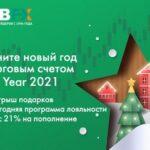 Счет New Year 2021 – получите невероятное количество подарков и бонусов от NPBFX