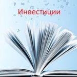 Топ книги по инвестированию для новичков — описание